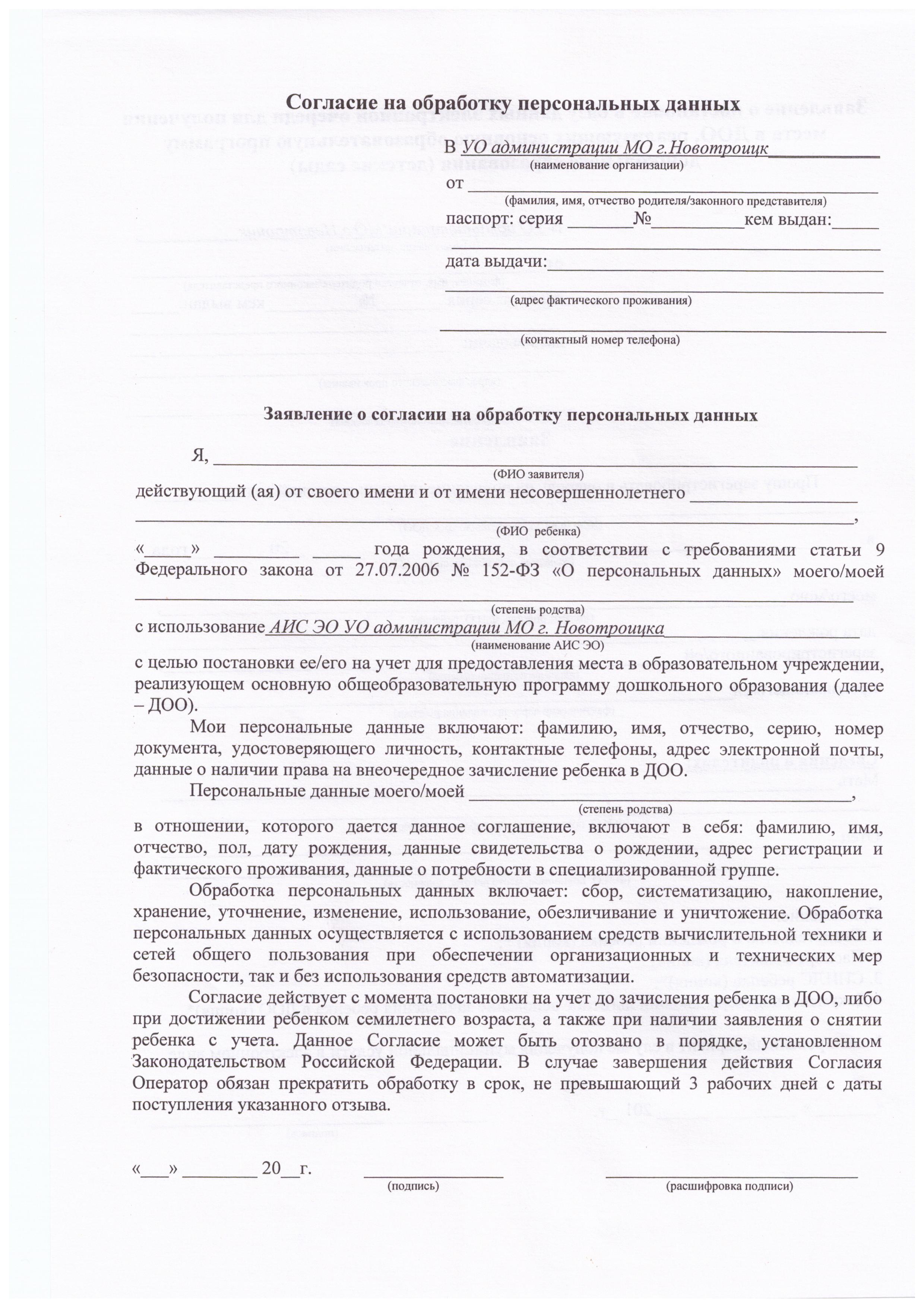 Пример заявление на отзыв обработки персональных данных действовавшие программе